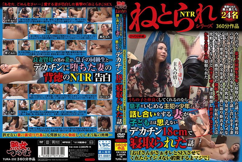 "TURA-232 Tsumagako ● Originally To SEX And The Story ""Aunt Now I Was Cuckold In Big Penis 18cm That Does Not Seem To Be The Boy With The Discussion Of The Main Culprit That Netora Been Tease Of If ... Son Me To Get Along With The Child Of NTR Series"