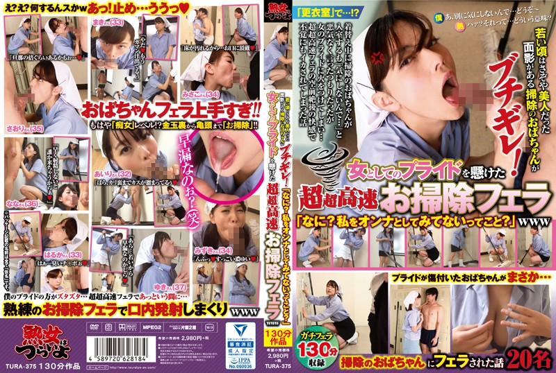 """TURA-375 When I Was Young I Was A Beautiful Woman Who Was A Beautiful Woman Cleaning Ah! Ultra High Speed Cleaning Blowjob Who Put On Pride As A Www Www """"What?You Mean I Have Not Seen You As Onna? """""""