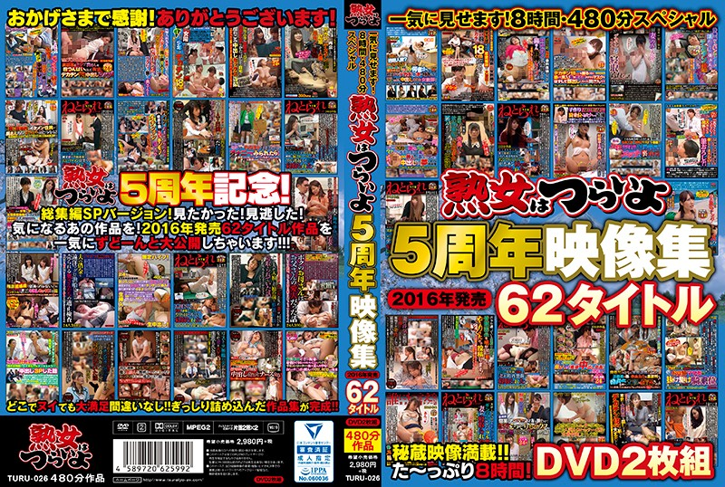 TURU-026 I Show It At Once!8 Hours · 480 Minutes Special Milf Is Painful 5th Anniversary Video Collection Released In 2016 62 Titles