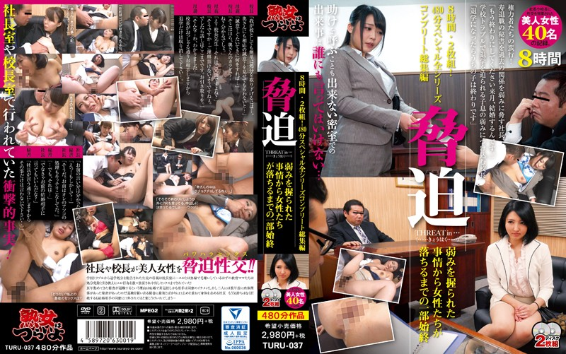 TURU-037 8 Hours · 2 Sheets Set!480 Minutes Special All Series Complete Summary Threatening Threats From The Circumstances Held Weaknesses, The Whole Story Until Women Fall