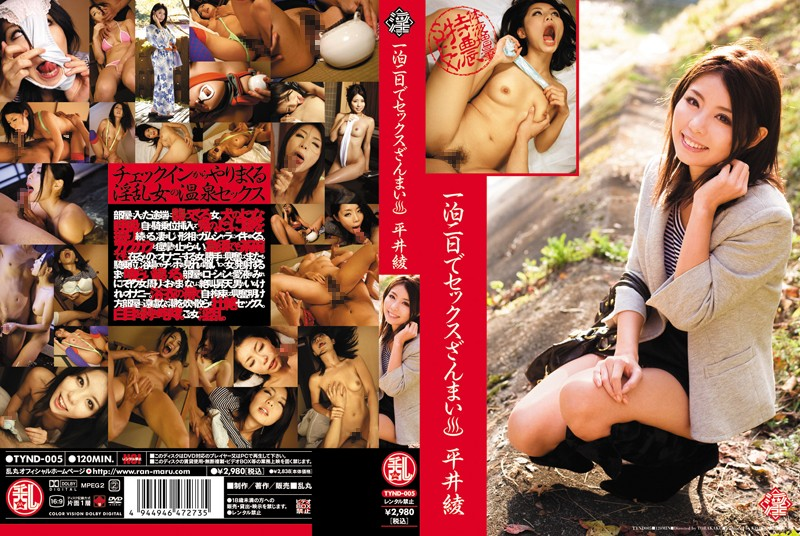 TYND-005 Aya Hirai Zanmai Sex In One Night And Two Days (Ran Maru) 2010-02-19