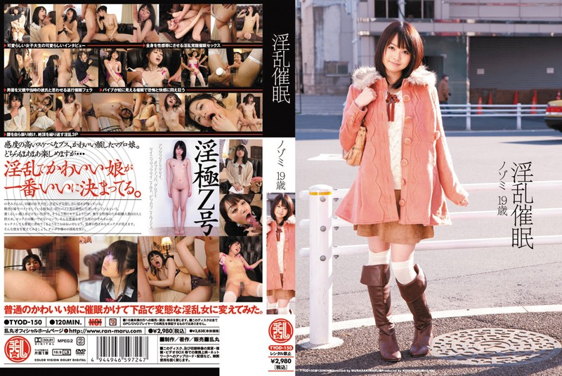 TYOD-150 Nozomi Nozomi Love Within The 19-year-old Horny Hypnosis