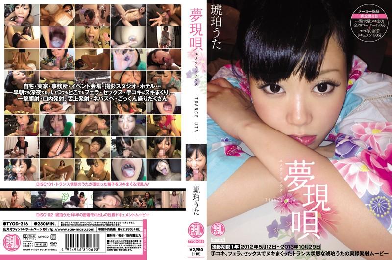 【淫乱】乱丸[らんまる]1【AV】->画像>624枚