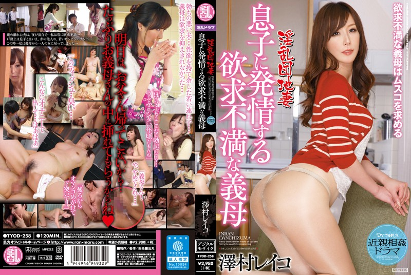 TYOD-258 Frustration Stepmother Sawamura Reiko To Estrus In Horny Estates Wife Son