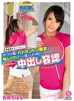 TYOD-297 Nasty Amateur Found I Was Stiff Badminton Beauty Guard Pies Out Is Taga If You Remove The Saddle Once A Super Sullen Acceptance Yoshioka Chiharu