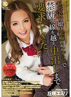 [TYOD-305] Junior High Gal Happens To Be A Complete Papa Girl Who Now Demands Creampies! Emily Okazaki