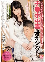 TYOD-306 Three Months And You Are No Longer Able To Sex, Going Crazy … Aya Miyazaki In The Land ● Po Poisoning