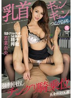 TYOD-346 Nipple Gyungyun Pinch While Out In A Forced Chinguri Cowgirl Tall Slut OL Hen Nao Wakana