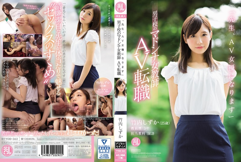"[TYOD-362] ""Teacher, I Will Be An AV Actress"" Madonna Female Teacher AV Job Change Job Title - Hoshina Ai"