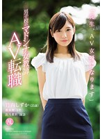 "TYOD-362 ""Teacher, Will Be An AV Actress"" Madonna Female Teacher AV Job Change Job Title Takeuchi Shizuka"