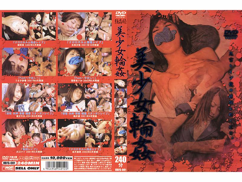 UBFG-001 Gangbang Girl (Goukan Roku) 2004-01-08
