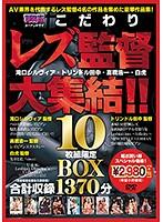 U&Kこだわりレズ監督大集結!! 10枚組限定BOX!