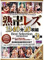 熟卍レズ 1340分10枚組ベストセレクション第3弾 ~女とオンナ熟れた体と秘部から漂う女同士の匂い!~