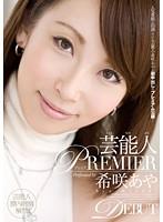 URAD-062 Kisaki Aya - Rare Entertainer Premier