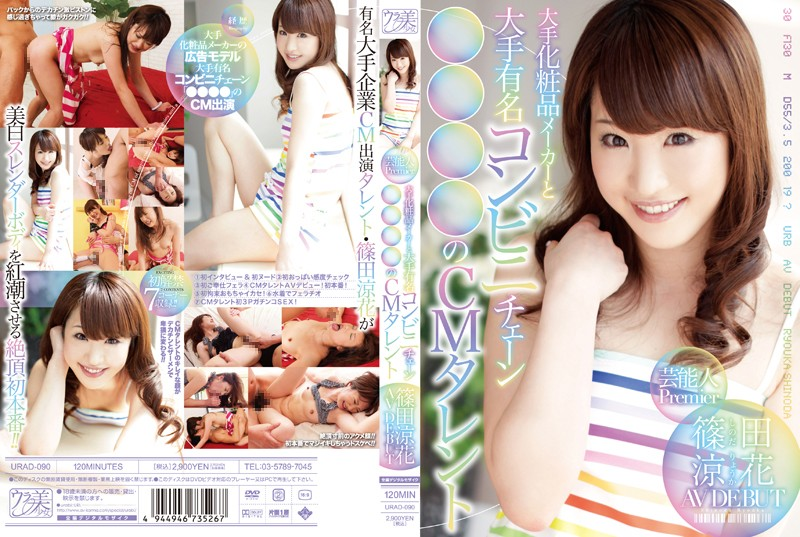 URAD-090 CM Talent Shinoda Suzuka AV DEBUT Of The Leading Convenience Store Chain Famous ‰Ñ ‰Ñ ‰Ñ ‰Ñ And Entertainer Premier Leading Cosmetics Maker