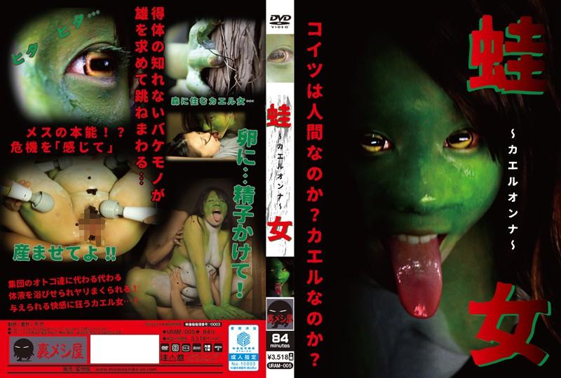URAM-005 Frog Woman