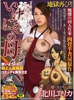 [URE-025] The Return To Hell! Brought To You By The Hair-Raising Fan Author Yojohan Books: The Sacrificial Mother - There's No Escape For This Gang-Raped Beauty, In This Comic Brought To Life On Screen! Erika Kitagawa