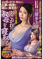 [URE-057] This Married Woman Was Exposed In All Her Lustful Glory By The Desires Of Young Men! Based On: I'm Going To Fuck My Favorite Auntie - Ayumi Miura