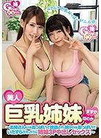 [URKK-014] My Beautiful Big Tits Sisters Suzuka and Honoka