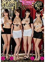 [URPW-039] 4 Slender Babes With Colossal Tits