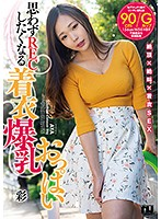 URPW-049 Clothes Huge Breasts Clothing Huge Breasts Aya Who Wants To REC Unintentionally