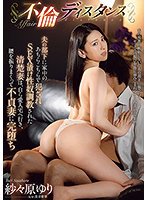 USBA-031 Affair Distance Commitment Here And There In The House By Her Husband's Subordinates ● Re SEX Pickled Sex Slave A Neat Wife Who Was Trained Goes To Her Mistress's House And Shakes Her Hips And Falls Completely Into An Unfaithful Wife Yuri Sasahara