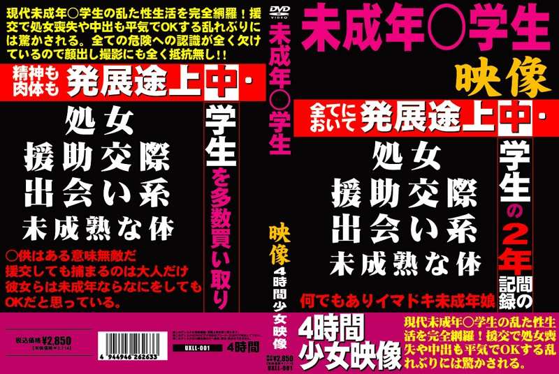 UXLL-001 ○ Underage Student Video (Ura Xl) 2007-02-25