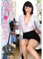 射精管理で絶対改善!!安野由美の早漏チ●ポ研究所