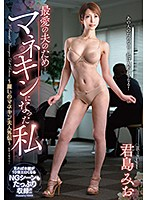 [VAGU-197] For My Beloved Husband... I Became A Mannequin ~Beautiful Mannequin Wife Spin-Off~ Mio Kimijima