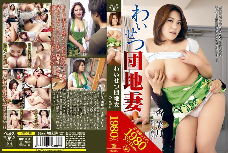 VEC-038 Mizuki Apricot Apartment Wife Obscenity