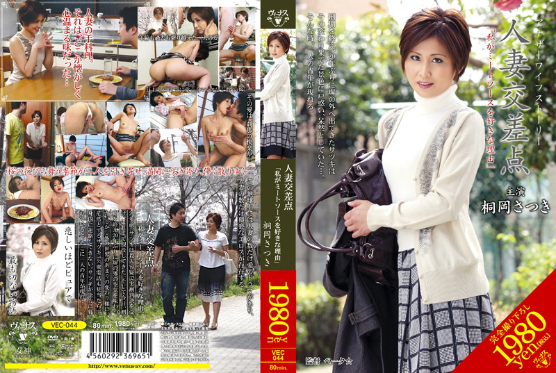 "VEC-044 Satsuki Kirioka ""Why I love the meat sauce"" Married intersection"