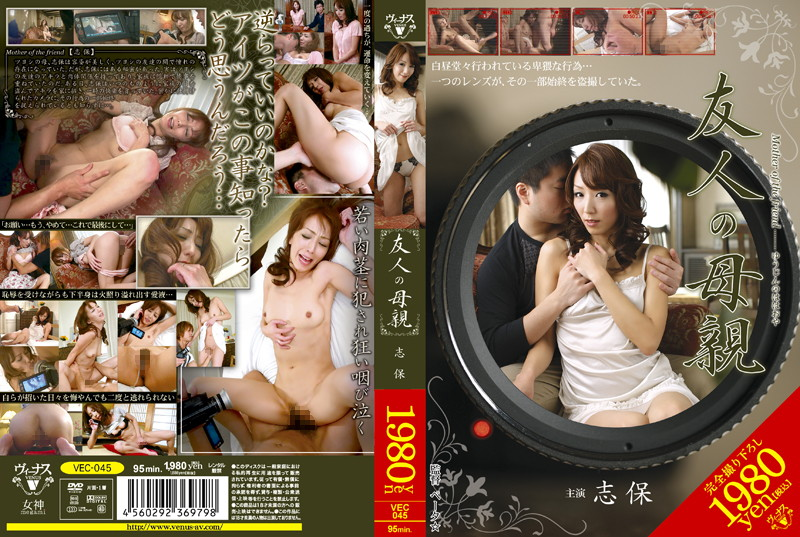 VEC-045 Shiho mother of a friend
