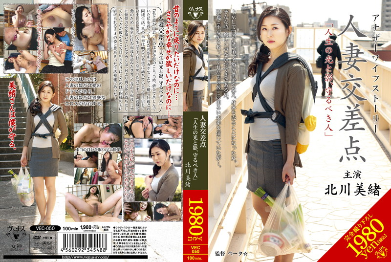 "VEC-050 ""Light And Shadow Of Life Who Should Protect"" Married Mio Intersection Kitagawa"