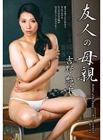 VEC-060 Yoshino Tsuyako - Mother Of A Friend