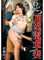 VEC-061 Iori Ryouko - Molester Train Wife Obscenity