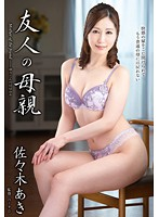 VEC-210 Friend's Mother Aki Sasaki