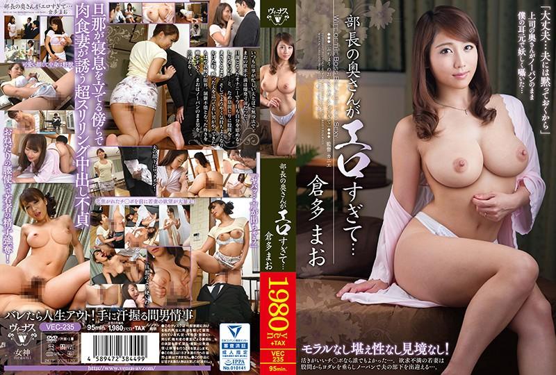 VEC-235 Wife Of The Director Is Too Erotic … Mao Kurata