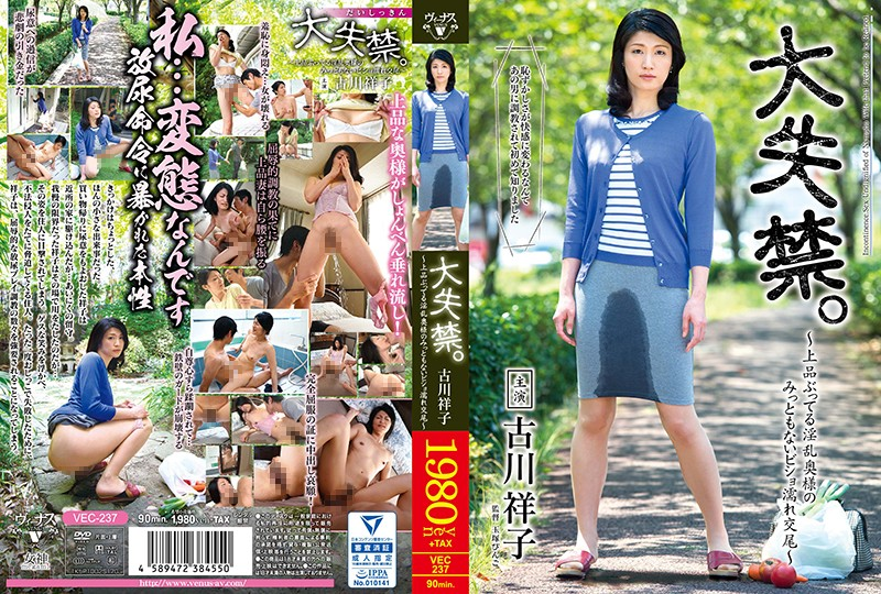 VEC-237 Large Incontinence.~ Elegant Bukkake Is Undignified Of Horny Wife Bisho Wet Copulation - Shoko Furukawa