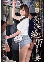 夫の前で痴漢に絶頂(いか)された妻 澤村レイコ