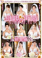 母親の再婚 僕の親友と結婚した母 総集編8時間