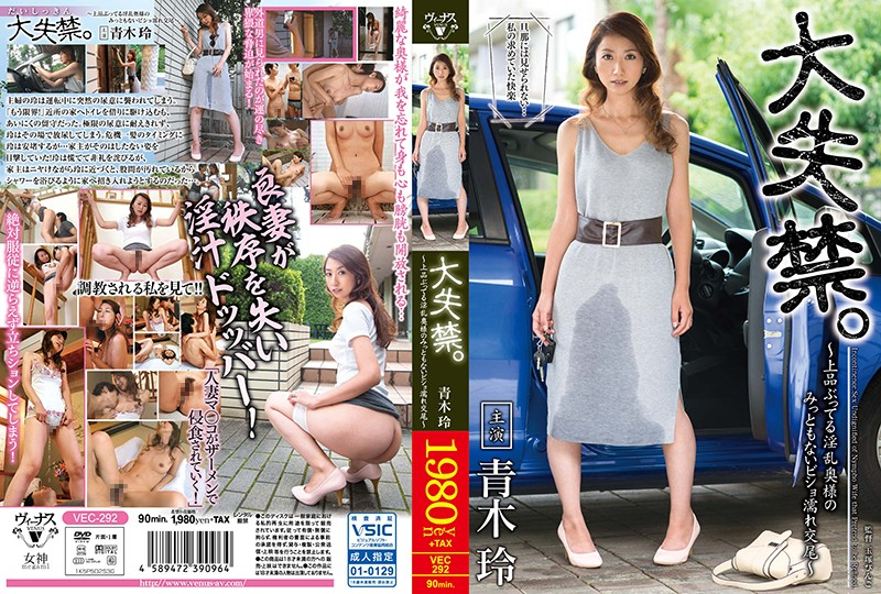 VEC-292 Large Incontinence.~ Elegant Busty Wetting Maturity Of Nympho Wife Mao - Aoki Rei
