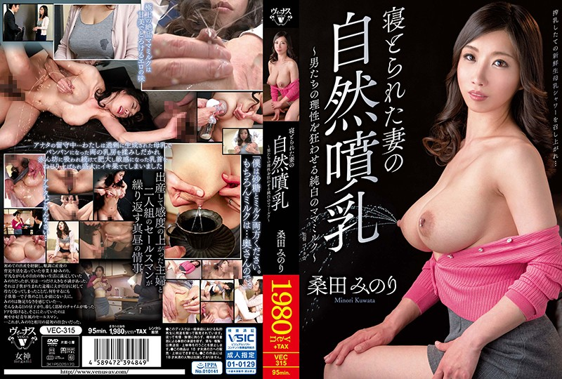 VEC-315 Sleeping Wife's Natural Milk ~ Pure White Mommy Milk That Drives Men's Mind To Go Wrong ~ Minori Kuwata