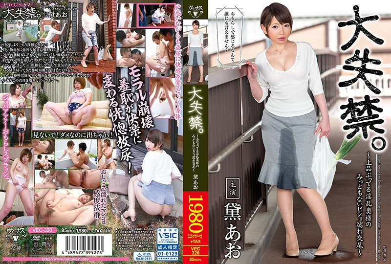 Large Incontinence.~ Very Elegant Nympho Wife's Unbelievable Bisho Wetting Mating ~ Mayu Ozumi