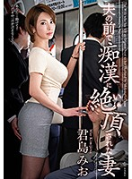 [VEC-366] Wife Cums From M****ter In Front Of Husband Mio Kimijima