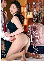 VEC-377 My Beloved Boyfriend Was Cuckolded By A Mother (with Cheating) Who Had Too Strong Sexual Desire Kawakami Yuu