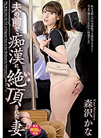 VEC-388 Wife Kana Morisawa Climaxed In Molester In Front Of Her Husband
