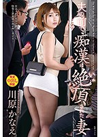 VEC-392 Wife Kawahara Kanae Climaxed In Molester In Front Of Husband