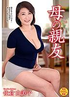 母の親友 佐倉由美子
