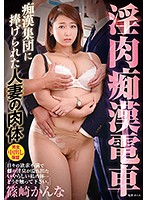 VEC-406 Dirty Meat Train Chi Married Body Dedicated To The Group Kanna Shinozaki