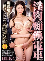 VEC-408 Miku Meguro The Body Of A Married Woman Dedicated To The Group